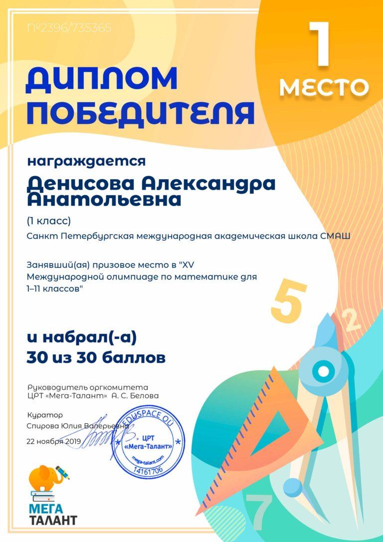 735365_denisova-aleksandra-anatolevna(1)