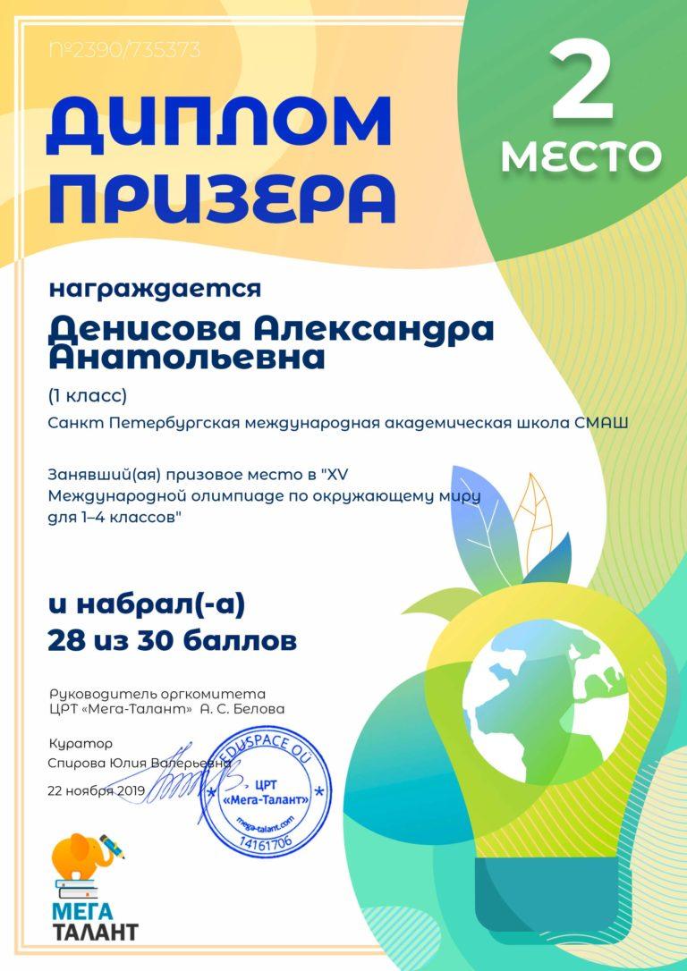 735373_denisova-aleksandra-anatolevna(1)