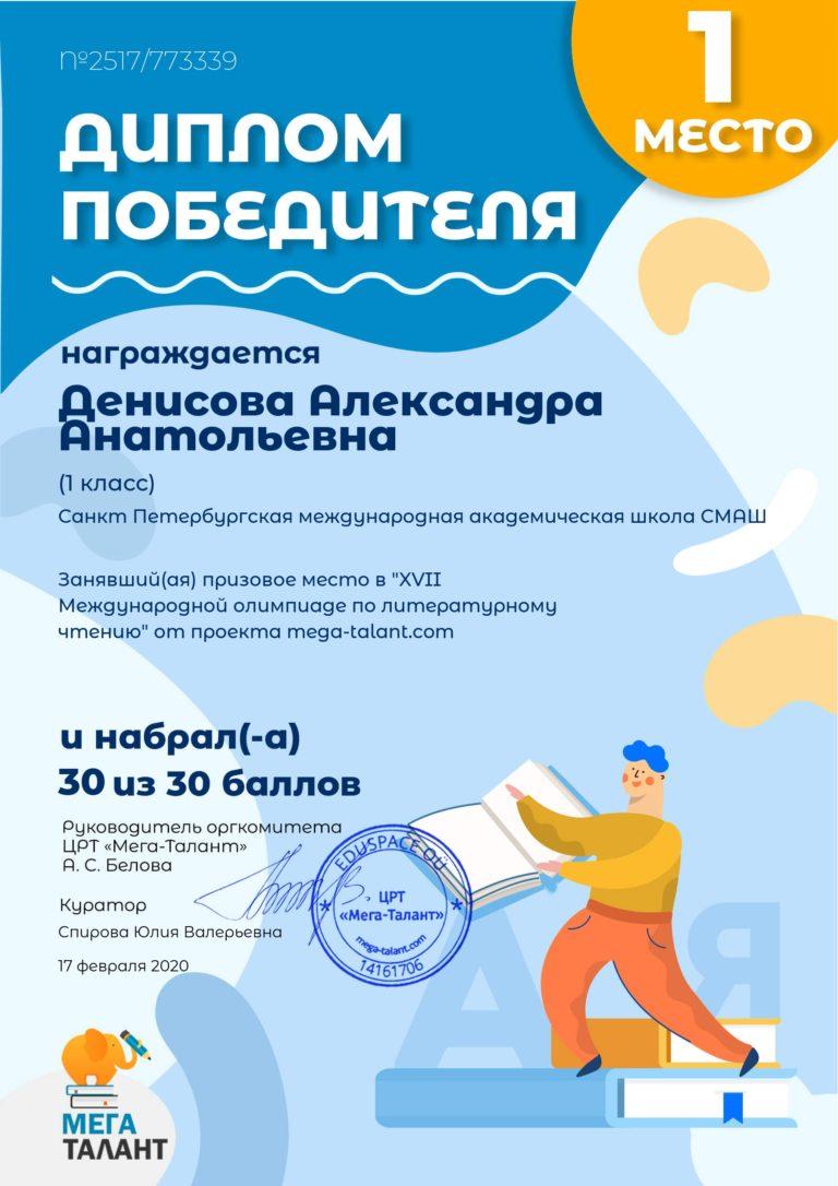 773339_denisova-aleksandra-anatolevna(1)