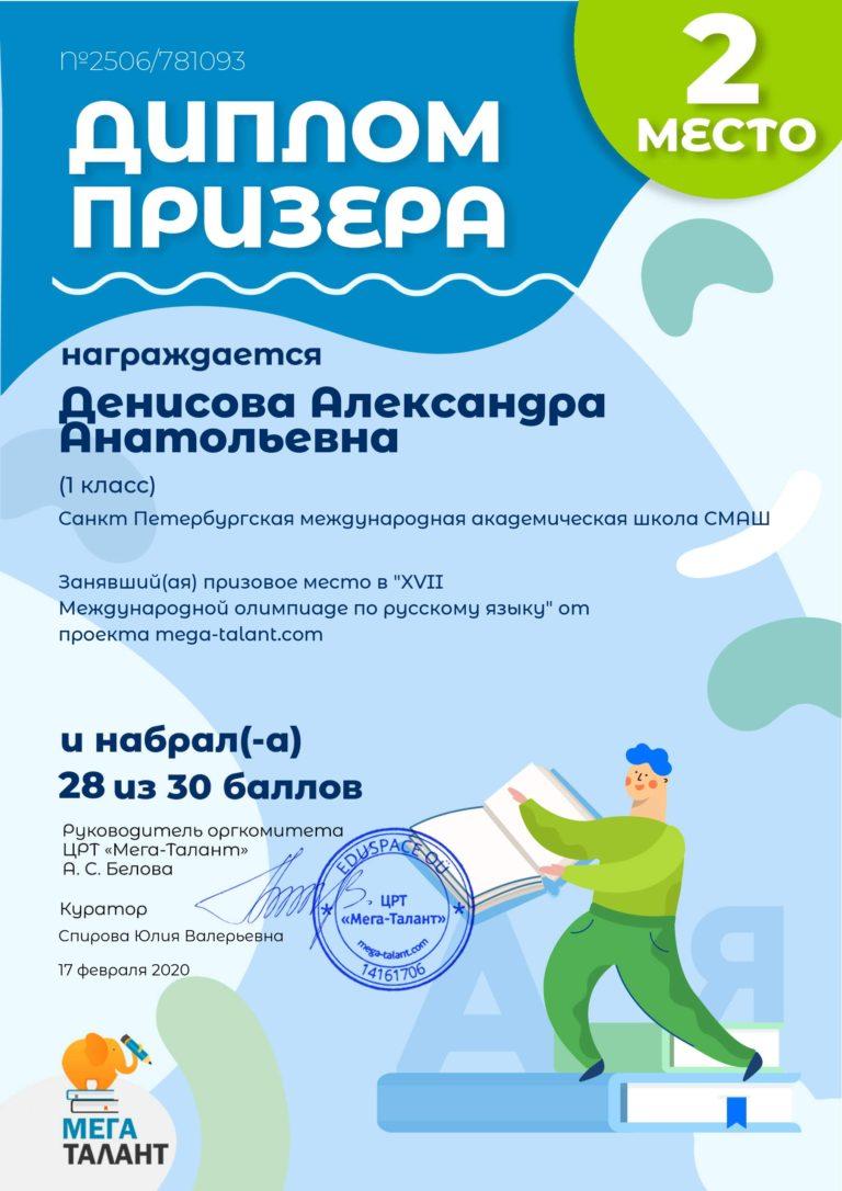 781093_denisova-aleksandra-anatolevna(1)